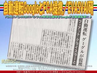 自動運転GoogleとFCA提携(2)/EVASVAI研01