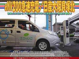 eNV200急速充電/日産大阪貝塚北04