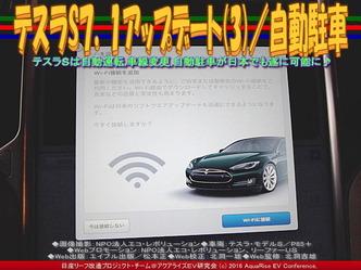 テスラS7.1アップデート(3)/自動駐車01