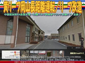 急速充電赤磐市ライフプラザ吉井/リーフ改造画像01
