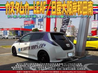カスタムカーLEAF/日産大阪岸和田南02