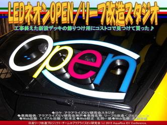 LEDネオンOPEN(2)/リーフ改造スタジオ05