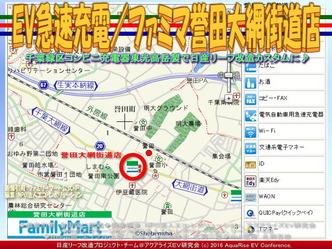 ファミマ誉田大網街道店(2)/EV急速充電01