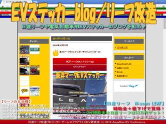 EVステッカーblog/リーフ改造04