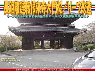 長距離運転根来寺大門桜(2)/リーフ改造02