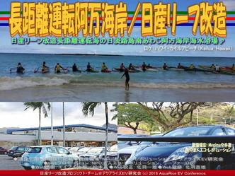 リーフ改造で行く海の日淡路島海水浴02