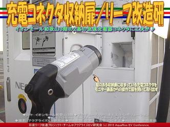 充電コネクタ収納扉/リーフ改造研03