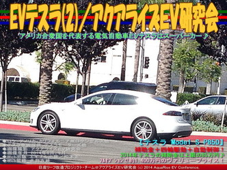EVテスラ(2)/アクアライズEV研究会02