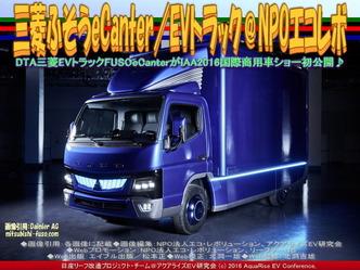 三菱ふそうeCanter(5)/EVトラック@エコレボ画像01
