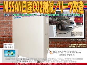 NISSAN日産CO2削減(3)/リーフ改造03