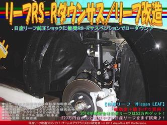 リーフRS-Rダウンサス(2)/リーフ改造03