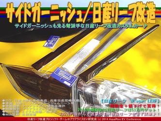 サイドガーニッシュ/日産リーフ改造01