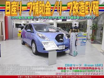 日産リーフ補助金(2)/リーフ改造EV研04