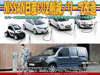 NISSAN日産CO2削減(3)/リーフ改造02