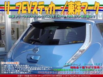 リーフEVステッカー/東洋マーク(2)11