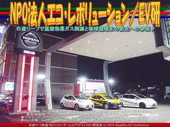 NPO法人エコ・レボリューション(2)/EV研02