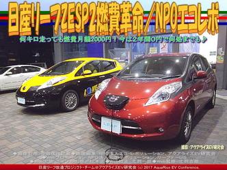 日産リーフZESP2燃費革命(5)/NPOエコレボ画像01