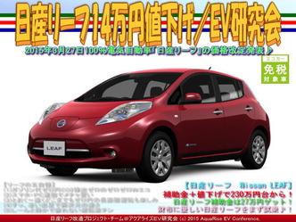 日産リーフ14万円値下げ/EV研究会05