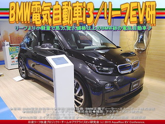 BMW電気自動車i3(5)/リーフEV研04
