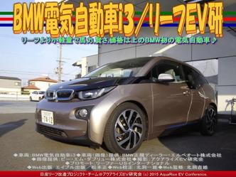 BMW電気自動車i3(2)/リーフEV研02
