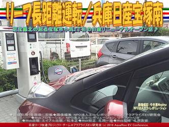 リーフ急速充電/兵庫日産宝塚南店04