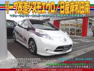 リーフ改造ジズモエウロ(2)/日産岸和田南04
