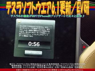 テスラソフトウエア6.1更新/リーフEV研02