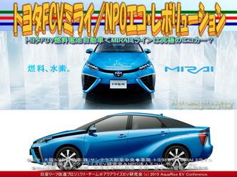 トヨタFCVミライ/NPOエコ・レボリューション01