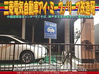 三菱電気自動車アイ・ミーブ/リーフ改造研02