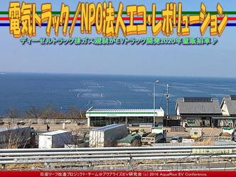 EVトラック/NPO法人エコレボ画像01
