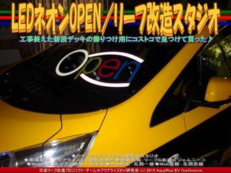 LEDネオンOPEN(2)/リーフ改造スタジオ01