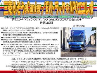 三菱ふそうeCanter(3)/EVトラック@エコレボ画像02