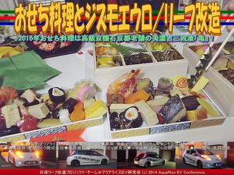 おせち料理とジズモエウロ(2)/リーフ改造03
