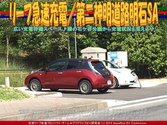 リーフ急速充電/第二神明道路明石SA04