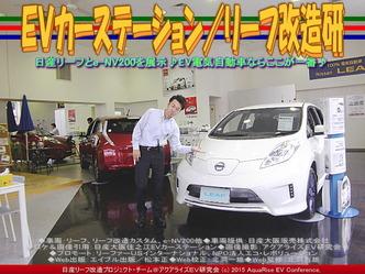 EVカーステーション(3)/リーフ改造研03