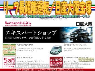リーフ急速充電/日産大阪宝塚店02