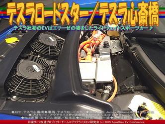 テスラロードスター(4)/テスラ心斎橋03