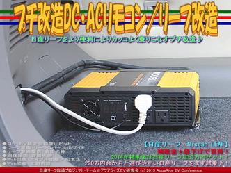 プチ改造DC・ACリモコン/リーフ改造01
