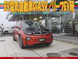 EV電気自動車のASV(2)/リーフEV研01