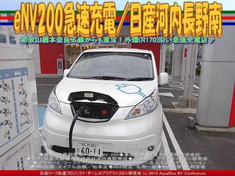 eNV200急速充電/日産河内長野南05
