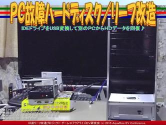 PC故障ハードディスク/リーフ改造01