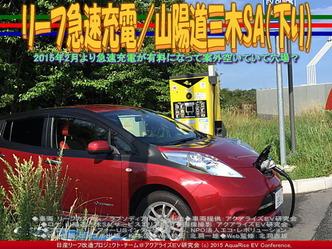 リーフ急速充電/山陽道三木SA(下り)05