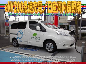 eNV200急速充電/日産河内長野南04