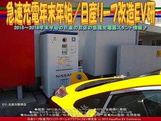 急速充電年末年始/日産リーフ改造EV研04
