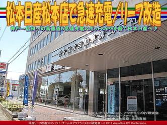 松本日産松本店で急速充電/リーフ改造02