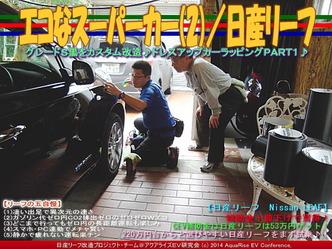 エコなスーパーカー(2)/日産リーフ02