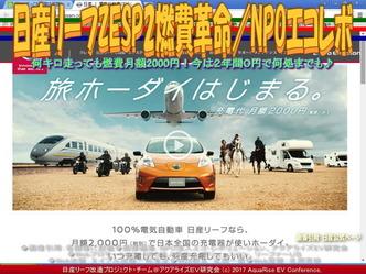 日産リーフZESP2燃費革命/NPOエコレボ画像02
