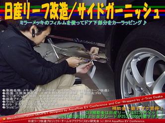 日産リーフ改造/サイドガーニッシュ@アクアライズEV研究会03