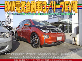 BMW電気自動車i3(3)/リーフEV研03
