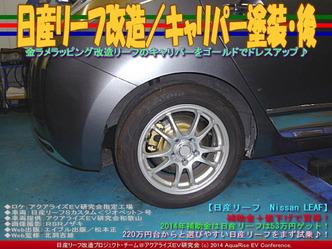 日産リーフ改造/キャリパー塗装・後03